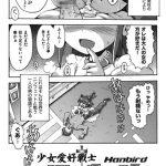 【猫耳ブルマ幼女が道端で逆レイプ】[やみなべ]少女愛好戦士ハンバード(1)