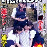 【下校中に公園で野外セックルする女子中学生】潜入ルポ!逆ナンが盛んな通学路2