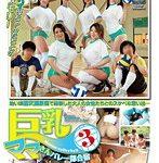 【Matsuuraエメラルドブルマ越しに母親の巨尻やアソコを触りたい放題】巨乳ママさんバレー部合宿 3