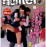 【逆立ちブルチラ女子中学生のパンツを覗き見】美少女戦隊ヒロイン役偽オーディションを開催!!2