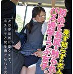 【Fashioner臙脂色ブルマ越しに女子中学生のお尻を撫でる】初めてお尻を触られた、バス通学のうぶ女子。