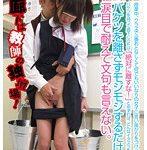 【ジャンパースカート女子中学生がファッショナー濃紺ブルマで小便を漏らす】何でもいいなりの女子に言い掛かりをつけイタズラ