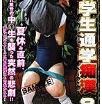 【スクブル姿の女子中学生を茶巾縛りで弄り回す】C学生通学痴漢 8