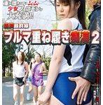 【女子中学生のスカートを捲ってギャレックス緑色ブルマを撫で回す】ブルマ重ね履き痴漢 2