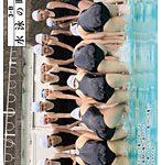 【天然クラレYバックスク水(KK-30)に着替えてプールに飛び込みバタ足や平泳ぎする女子高生】3-B 水泳の時間