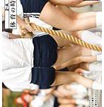 【準備体操や体育祭の練習を張り切ってハミパンする天然Fashioner濃紺ブルマ女子高生】2-A 体育の時間 3時間目