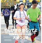 【桃色ブルマ越しにパンティラインが丸出し】大槻ひびき フルマラソン走り終わった後、何回騎乗位出来るのか検証