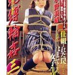 【ブルマJKを牢屋に閉じ込めて汚物まみれに】小野美晴 女子校生 蛇縛輪姦3