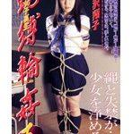 【女子高生をブルマ一丁にして亀甲縛り】水沢翔子 女子校生 蛇縛輪姦5