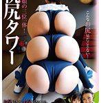【食い込みブルマで組体操を披露する女子高生】美尻娘の三位一体!桃尻タワー