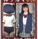 【女子高生にギャレックスG-716754濃紺ブルマを穿かせて援助交際】神ブルマ 4