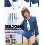 【セーラー競水姿の女子高生を弄り回す】制服スク水H 桜このみ 水谷かな 遠峰あや