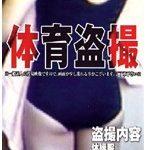 【懲戒免職覚悟で体育教師が撮影したブルマ女子高生の生着替え】体育盗撮