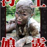 【体操着と紺色ブルマが泥まみれに】土露汚娘