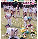 【穴空きブルマから牛乳を噴き出す】浣腸大運動会 ~2009春~