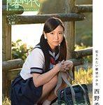 【Matsuura濃紺ブルマ姿の女子高生をローションまみれに】西野希 「もっとHな事、知りたくて」 18歳