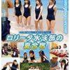 【ジュニアブラを捲ってブルマ越しに女子中学生相手に尻コキ】ロリータ水泳部の夏合宿