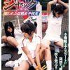 【アンスコ越しにテニスラケットで女子高生のお尻叩き】女子校テニス部ジャック