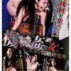 【調子に乗ったモデルをセラブル姿で拷問】広瀬リカ 機械姦の女 エネマ悶絶研究所