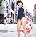 【スク水姿で繁華街を闊歩】東京スクール水着化計画 由月理帆 上条あずさ