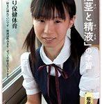 【女子中学生を調教してブルマ姿で足舐め奉仕】桜夜はる お泊り保健体育