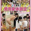 【ブルマ一丁で発達中おっぱいをセクハラ触診させられる女子高生】羞恥 男女混合発育身体測定