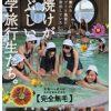 【プールでスク水を脱いで日焼け跡とおっぱいを見せつけるJC】人里離れたリゾート施設に宿泊していた日焼けがまぶしい修学旅行生たち。「完全無毛」