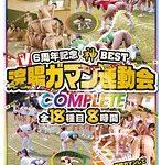 【肛門からミルクを噴出してブルマを汚す】V6周年記念 神BEST 浣腸ガマン運動会COMPLETE全18種目8時間
