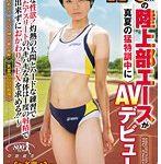 【陸上ブルマ着衣のまま女子大生を騎乗位ファック】身長170cmの陸上部エースが真夏の猛特訓中にAVデビュー!