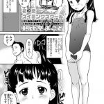 【女子小学生の重ね着スク水ごと処女を奪う】[朝比奈まこと]初恋スイミングスクール