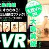 【騎乗しながら顔の間近で紺色密着型ブルマー食い込ませ】【VR】ERO Teen VR 大島美緒にオカされろ!ブルマで中出し騎乗位ファック!!