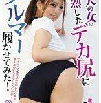 【臙脂色密着型ブルマーと巨尻にチンポを挟んでしごく】大人の女の成熟したデカ尻にブルマー履かせてみた!