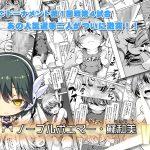 【スク水幼女が両性具有チンポをしごかれて悶絶】ふたなり!!王道 vol.02