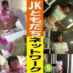 【女子高生がブルマ姿でシャワーオナニー】JKともだちネットワーク #05