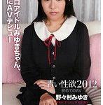 【スク水女子高生に目隠しさせてチンポをしゃぶらせる】野々村みゆき 青い性欲2012 初めてのAVデビュー