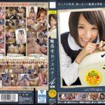 【スク水女子高生が正座でチンポをしゃぶる】椎名そらノスベテ… 4時間