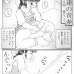【フタナリ小学生女児がブルマ越しに兜合わせ】変態達の青春 第2話