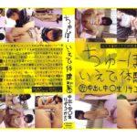 【セラブル女子中学生がチンポをしゃぶる】ちゅーぼーいえで体験記 17