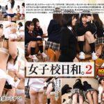 【ブルマ女子高生の生着替えをガン見】【VR】女子校日和。2 ノーモザイク