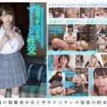 【女子高生のブルマにチンポ擦りつけ】桜井千春 お父さんよりも年上の中年おじさんたちと昼間っから一日中、ず~っと性交