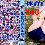 【ブルマ女子高生の乳首を摘まむ】体育白書 完全版 下