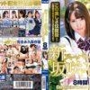 【スク水着衣でチンポを突っ込む】新スーパースター 坂咲みほ Complete Memorial BEST 8時間